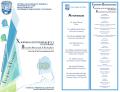 Programa de Ponencias - Núcleo Punto Fijo - Universidad del Zulia