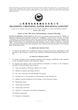 Notice of the 2015 First Extraordinary General Meeting