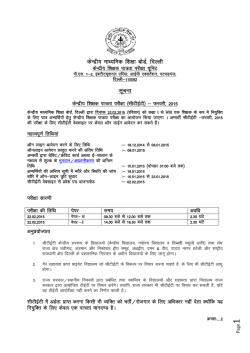 Advertisement Notice Hindi