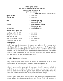 Decision No. CIC/SS/A/2013/001859-YA dated 29-01
