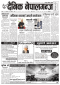 sf - Nepalgunj News