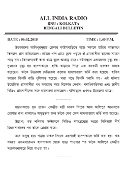 kolkata bengali text bulletin date – 01.02.2015 time