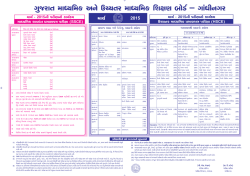 Gujarat Board SSC Time Table 2015