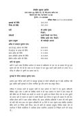 Decision No. CIC/YA/A/2014/000486 dated 28-01