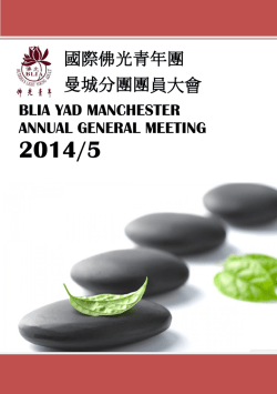 blia yad manchester general meeting 2014