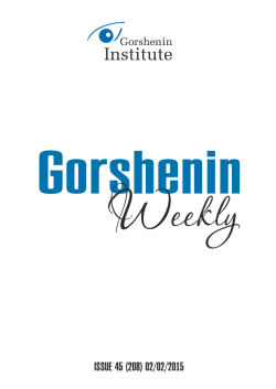 IN THE SPOTLIGHT - Gorshenin Institute