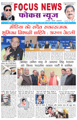 337- Focus News 03-09 Feb 2015_FOCUS NEWS 20-26